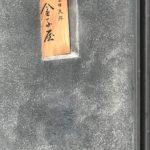〜吉祥寺グルメ編〜金子屋で絶品天丼を食べてきた!