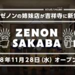 吉祥寺のカフェゼノンが11/28(水)酒場オープンするってよ!!