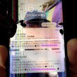 携帯電話死亡しました。