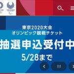 5月9日よりオリンピックのチケット抽選応募が始まりましたね!